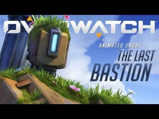 Overwatch Animated Short | ''The Last Bastion''